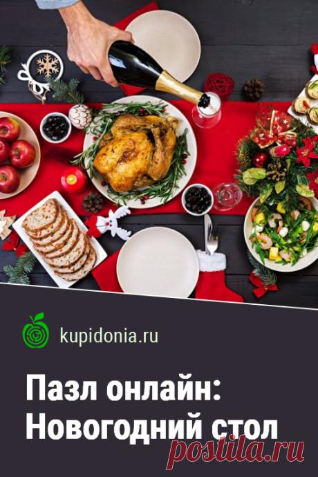Пазл онлайн: Новогодний стол. Красивый новогодний пазл онлайн с яркой картинкой. Развлечение на Новый год. Собери пазл на сайте!