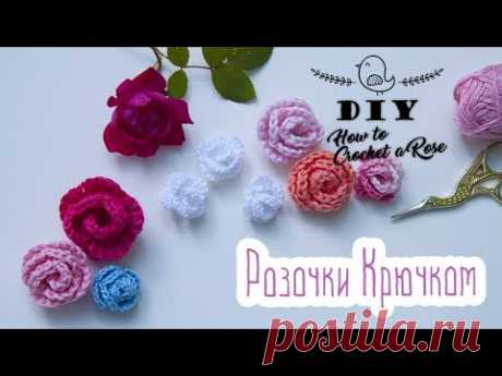 Вязание Крючком Розочки. Как связать розочки крючком? How to crochet rose. Crochet tutorial
