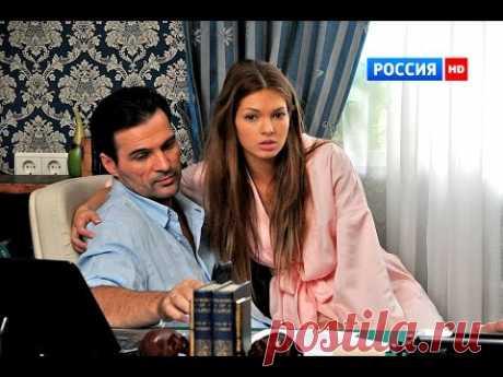 Верни меня. Мелодрамы русские 2016 новинки! melodrama russian 2016