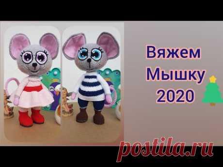 Вязаная мышка, мышка 2020, мышка крючком (3 часть)