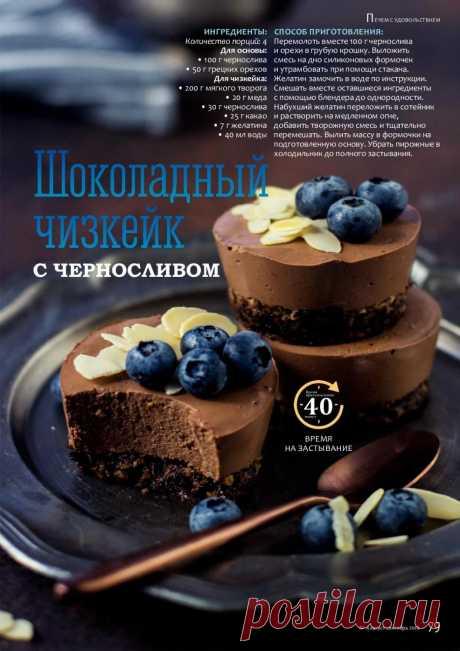 Шоколадный чизкейк с черносливом