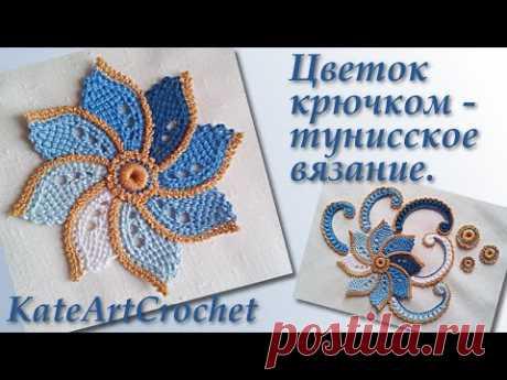 Цветок крючком в тунисской технике для ирландского кружева. Crochet Flower & Tunisian Crochet