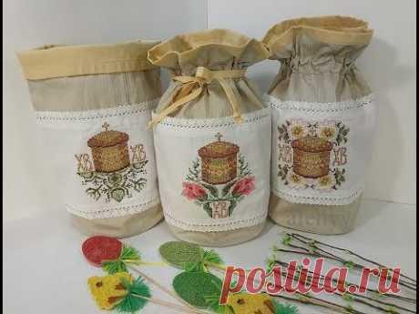 Мешочки для подарков своими руками . Как сшить мешочек из ткани. - YouTube  #пасха #пасхальная_вышивка #декор_на_пасху #мешочки_из_ткани