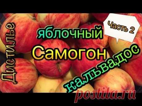 Самогон из яблок. Часть 2 Дистилляция./Moonshine apples. Part 2 Distillation. - YouTube