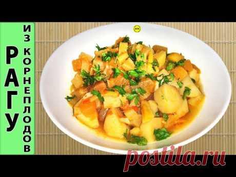 Волшебное овощное рагу - проверенный рецепт