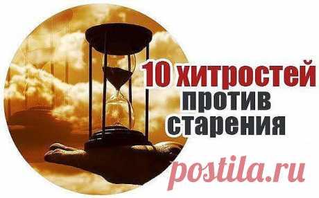 Блоги@Mail.Ru: 10 хитростей, помогающих предотвратить старение