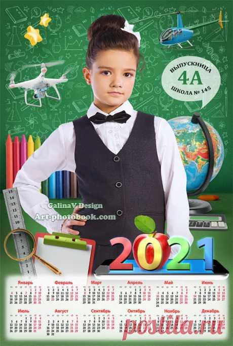 Календарь 2021 Школа (1)