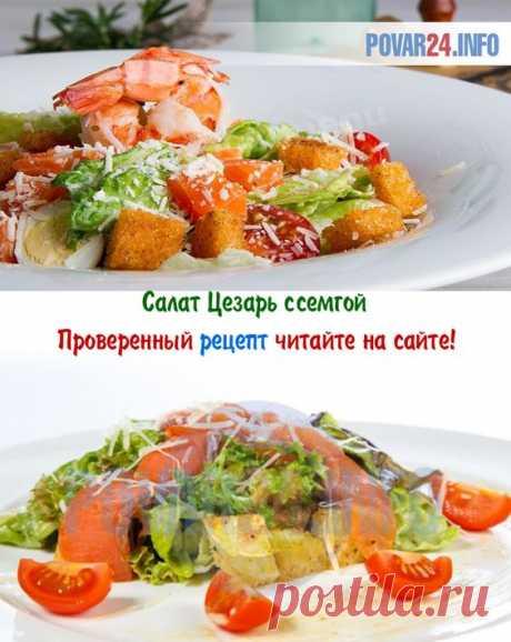 """Приготовленный по нашему рецепту салат """"Цезарь"""" с семгой порадует ваших гостей изысканным вкусом и праздничным видом. Салат с семгой, цезарь с рыбой"""
