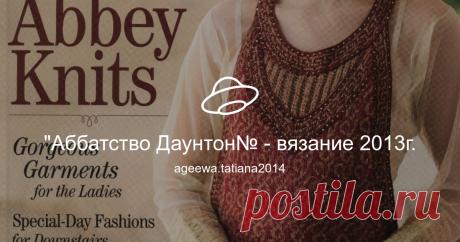 """""""Аббатство Даунтон№ - вязание 2013г. Посмотреть альбом на Яндекс.Диске"""