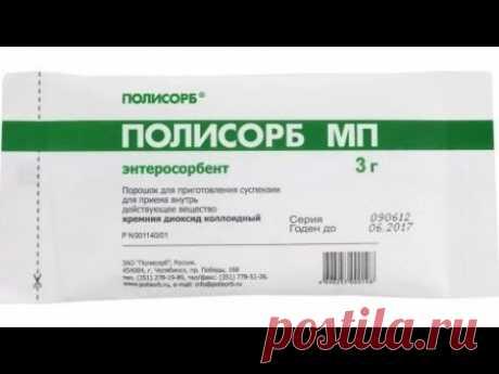 ПОЛИСОРБ (аналог Атоксил).  Энтеросорбент для выведения токсинов, аллергенов и шлаков.