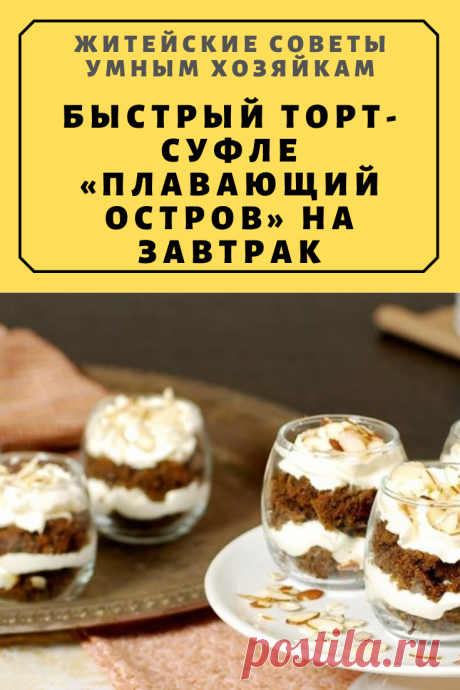 Быстрый торт-суфле «Плавающий остров» на завтрак | Житейские Советы