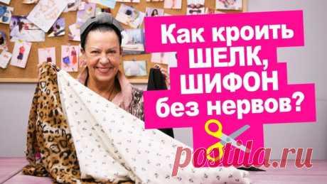 Как кроить шелк, шифон и другие подвижные ткани? (Шитье и крой) – Журнал Вдохновение Рукодельницы