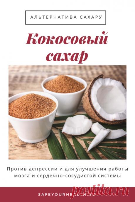 Кокосовый сахар: его польза и вред, применение и состав. Кокосовый сахар: как его получают? Состав, полезные свойства и противопоказания. Применение и аналоги, как выбрать и хранить? Где можно приобрести?