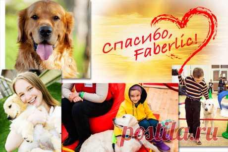 Каждый раз, делая заказ по каталогу Faberlic, вы помогаете детям с ограниченными возможностями! Благодаря такой финансовой помощи развивается Учебно-кинологический центр «Собаки – помощники инвалидов». Ваш заказ – это всегда маленькая помощь программе.