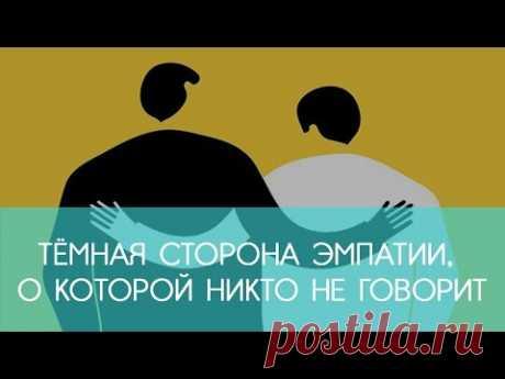 ЭМПАТИЯ: ТЕМНАЯ СТОРОНА, О КОТОРОЙ НИКТО НЕ ГОВОРИТ | ECONET.RU