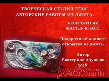 """МК-Конверт из джута """"Весна"""" идея для подарка. @evadusheva / jutecraft"""