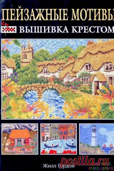 Landscape motives. An embroidery a cross - the Embroidery (miscellaneous) - Magazines on needlework - the Country of needlework