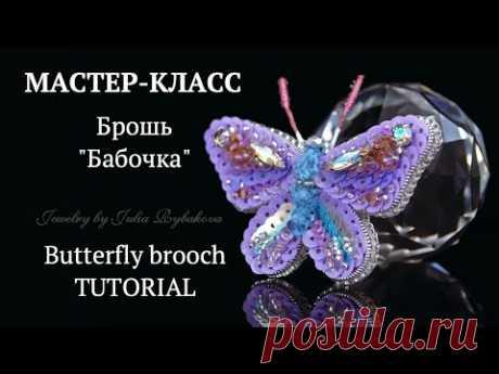Брошь бабочка своими руками. Бабочка из бисера и пайеток. Как пришить пайетки, вышивка пайетками DIY