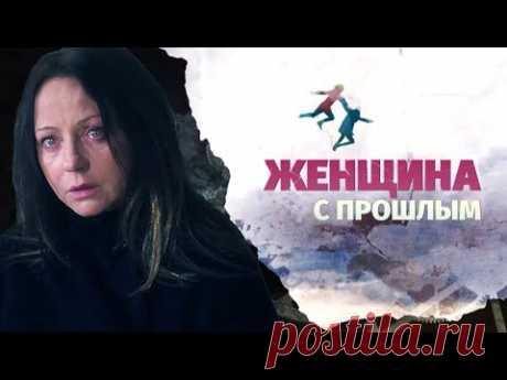 Женщина с прошлым (2018) Мелодрама @ Россия 1