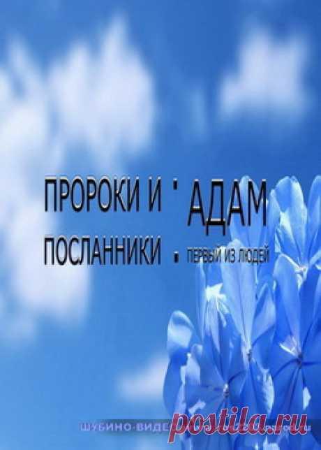 """Исламский фильм """"ПРОРОК АДАМ"""" смотреть онлайн"""