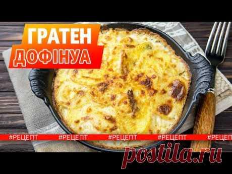 Картофельный гратен | Рецепт французского гратена из картофеля дофинуа | Евгений Клопотенко