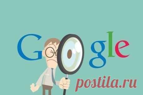 10 способов искать информацию в google, о которых не знает 96% пользователей.