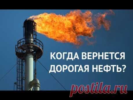 Нефтяной кризис: что дальше? Будущее рубля / Финансовые новости