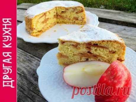 Вкуснейшая мамина шарлотка / Самый удачный рецепт из простых продуктов