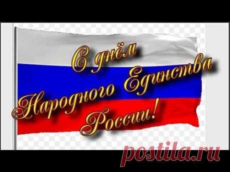 Поздравление С днём Народного Единства России - YouTube