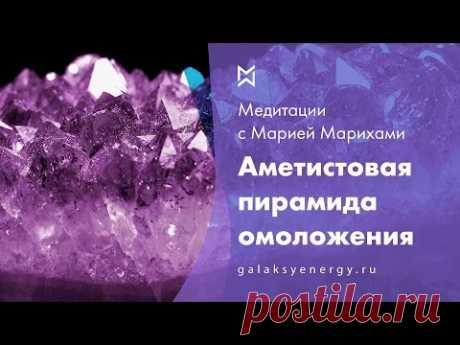 Аметистовая пирамида омоложения. Архангел Михаил