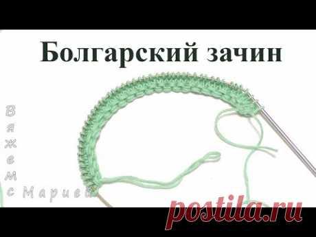 Болгарский зачин. Крестообразный набор петель спицами
