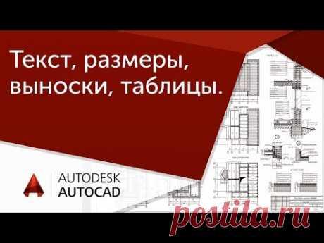 [Урок AutoCAD] Новый алгоритм оформления в Автокад (текст, размеры, выноски, таблицы)