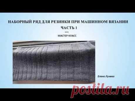 Наборный ряд для резинки при машинном вязании. Часть 1