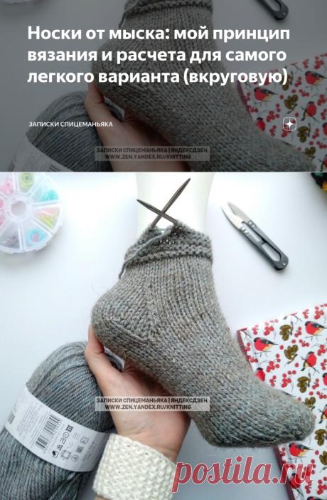 Носки от мыска: мой принцип вязания и расчета для самого легкого варианта (вкруговую)   Записки Спицеманьяка   Яндекс Дзен