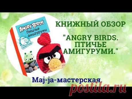 """Книга по вязанию игрушек """"Птичье амигуруми"""". Книжный обзор."""