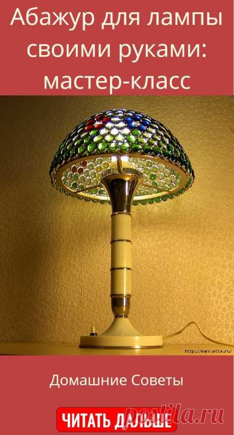 Абажур для лампы своими руками: мастер-класс