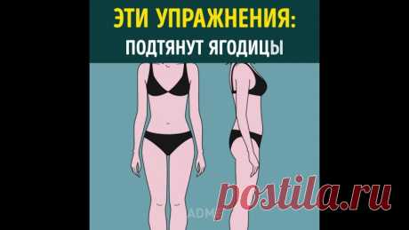 Exercise for buttocks