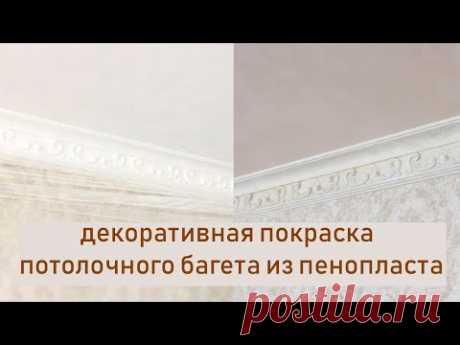 Декорирование потолочного багета(ПЛИНТУСА) Мастер-КЛАСС!!!