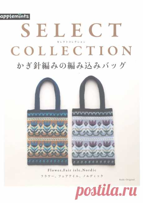 Select Collection - 2019- - Flower, Fair isle, Nordic