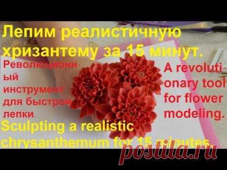 Революционный инструмент для быстрой лепки цветов / A revolutionary tool for flower modeling