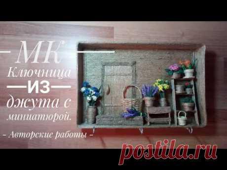 МК- Ключница из джута с миниатюрой. Идея для подарка ©2019.Jute Craft Ideas/ @evadusheva