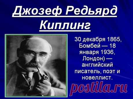 Редьярд Киплинг биография
