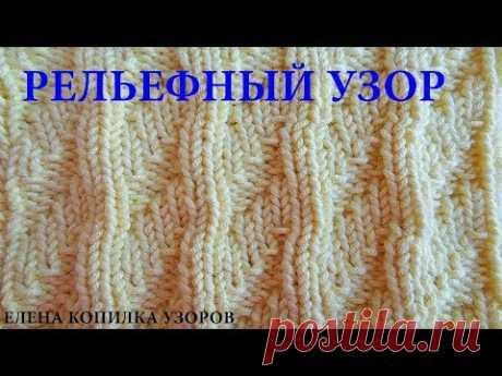 Простой двухсторонний рельефный узор спицами / Simple double-sided embossed pattern with spokes