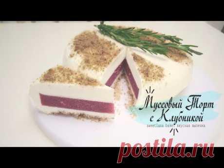 Муссовый торт с клубничным конфи.