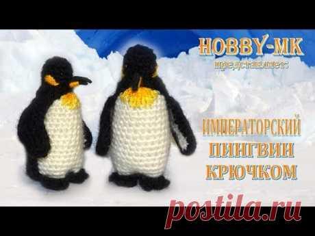 Императорский пингвин крючком (авторский) penguin crochet