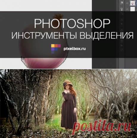 Видеоуроки - Pixelbox.ru