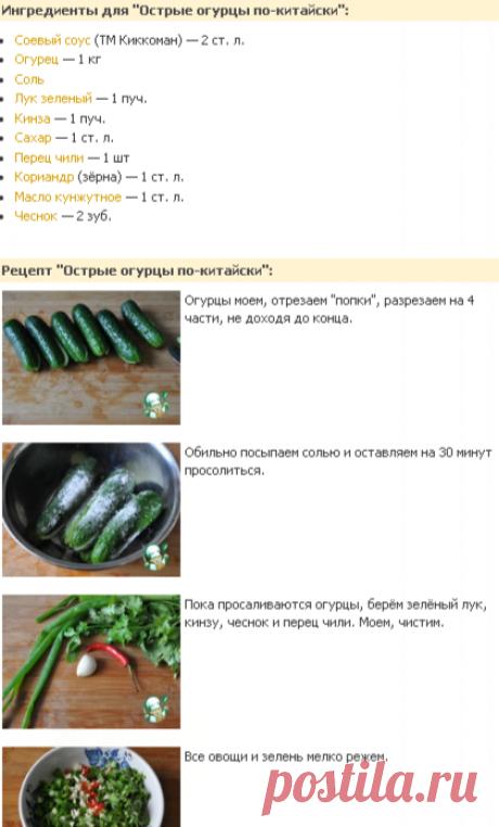 Острые огурцы по-китайски - кулинарный рецепт