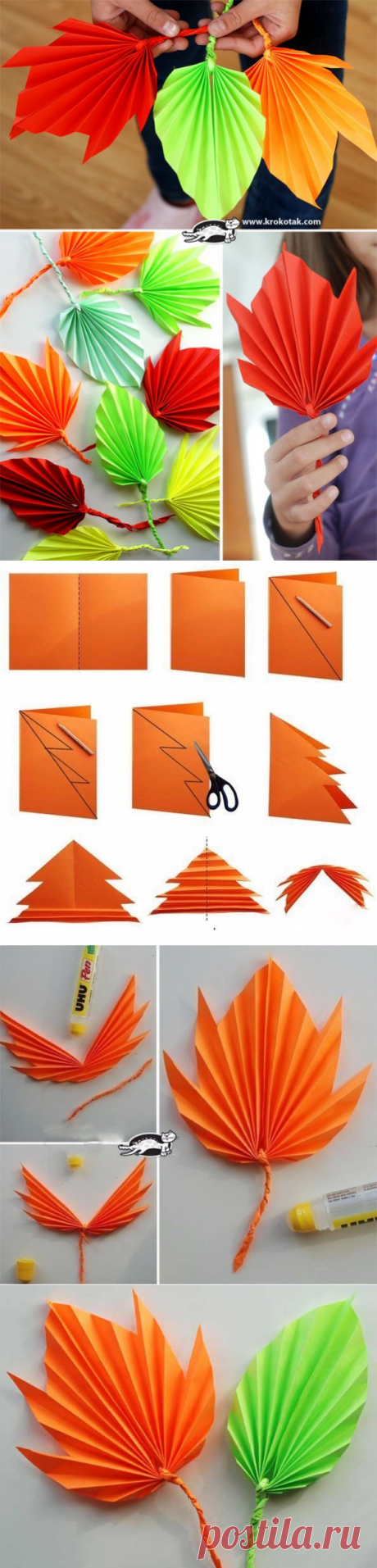 Осенние листья из бумаги — Сделай сам, идеи для творчества - DIY Ideas
