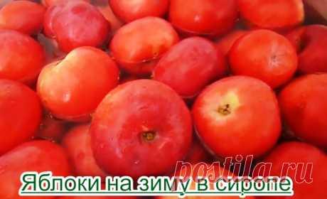 Заготовки яблок на зиму,  у вас хороший урожай яблок .. . ?  Предлагаю приготовить яблоки на зиму в сиропе. РЕЦЕПТ Яблоки  Для сиропа  300 - 400 г сахара 1 ч. ложка лимонной кислоты