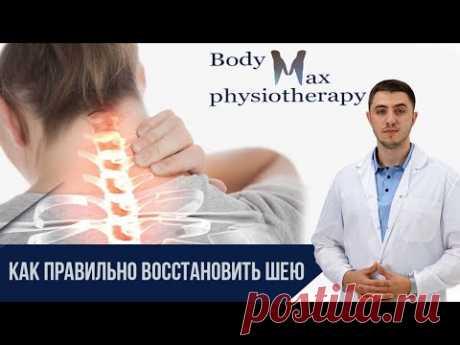 Гимнастика для шеи. Лучше укрепить или растянуть мышцы?